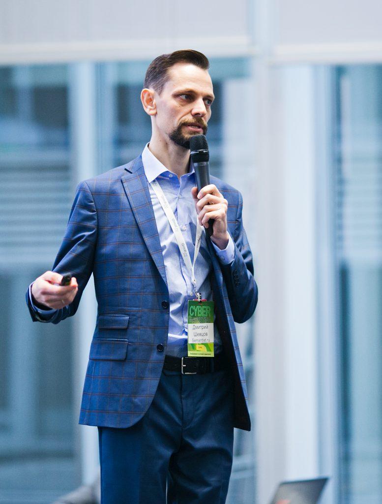 Дмитрий Шевцов CyberMarketing 2018
