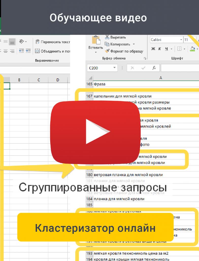 кластеризация онлайн бесплатно
