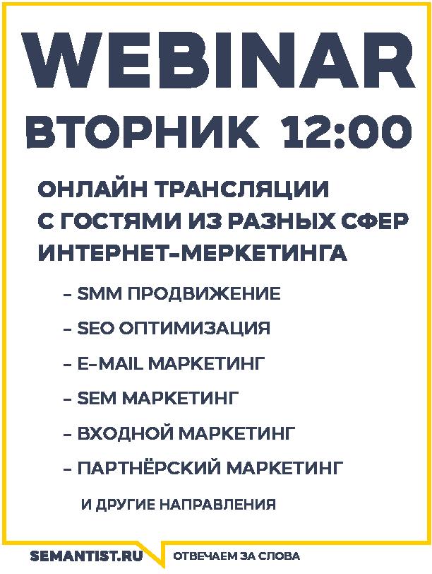 Проводим онлайн трансляции, приглашаем гостей из разных сфер Интернет-меркетинга, таких как: SMM продвижение в социальных сетях SEO оптимизация сайта для поисковых систем E-MAIL маркетинг SEM маркетинг в поисковых системах входной маркетинг партнёрский маркетинг и другие направления